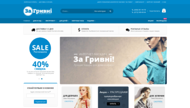 Интернет-магазин «ЗаГривні»